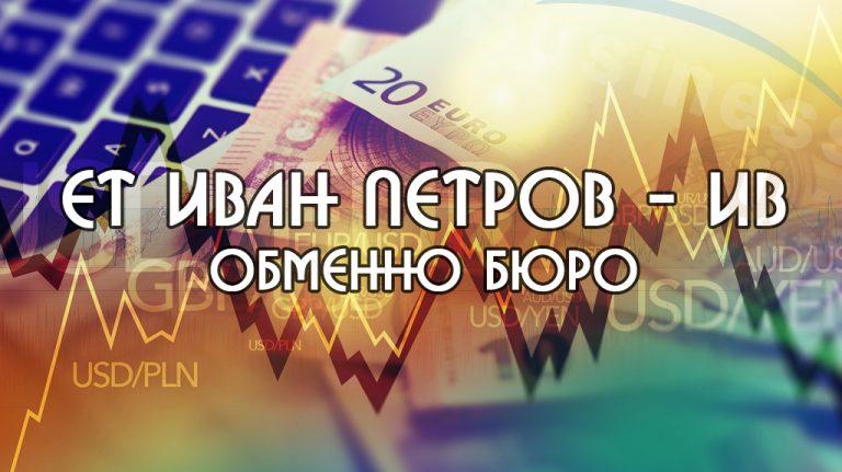 ЕТ Иван Петров – ИВ