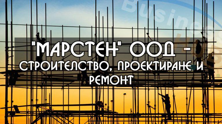 """""""Марстен"""" ООД – Строителство, проектиране и ремонт"""