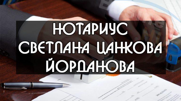 Нотариус Светлана Цанкова Йорданова