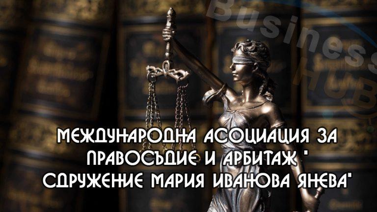 """Международна асоциация за правосъдие и арбитаж """" Сдружение Мария Иванова Янева"""""""