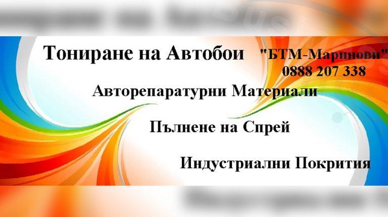 """БТМ – МАРИНОВИ"" ООД"