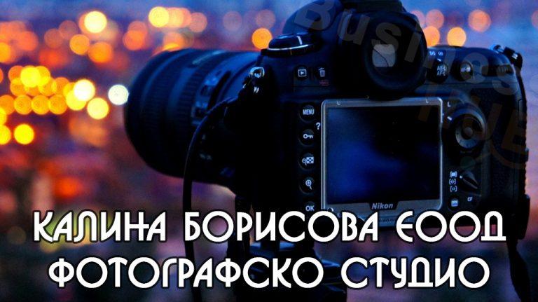 Калина Борисова ЕООД | Фотографско студио