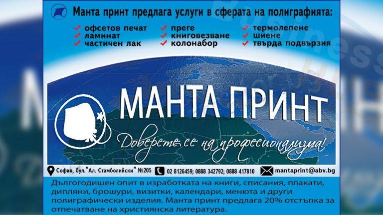 Манта Принт ООД