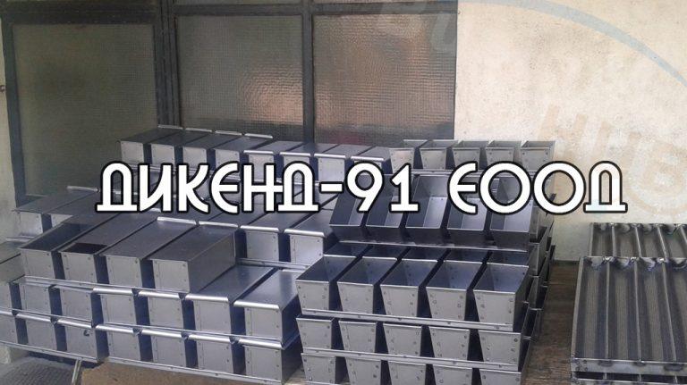 ДИКЕНД-91 ЕООД