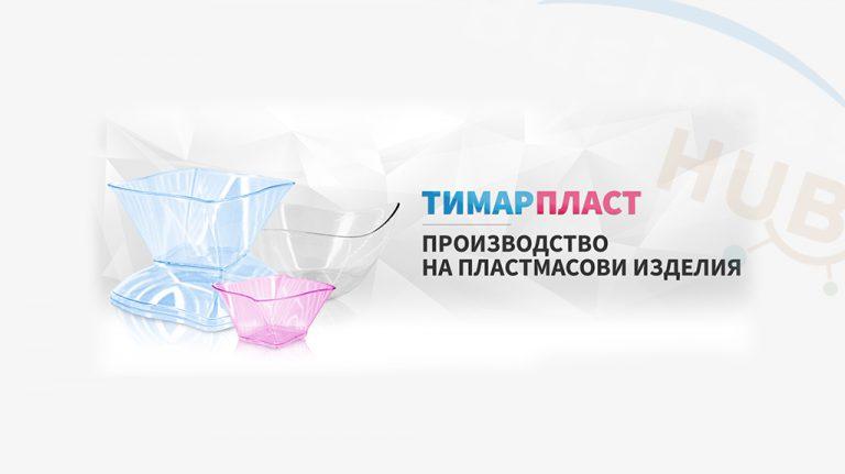 Тимар пласт ООД