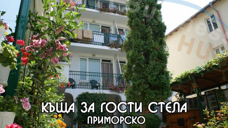 Къща за гости Стела (Приморско)