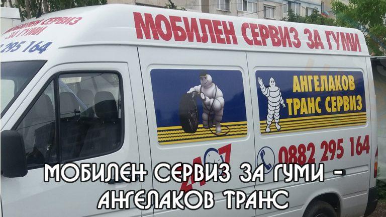 Мобилен сервиз за гуми – Ангелаков Транс
