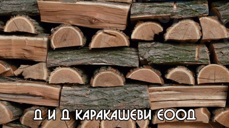 Д и Д Каракашеви ЕООД