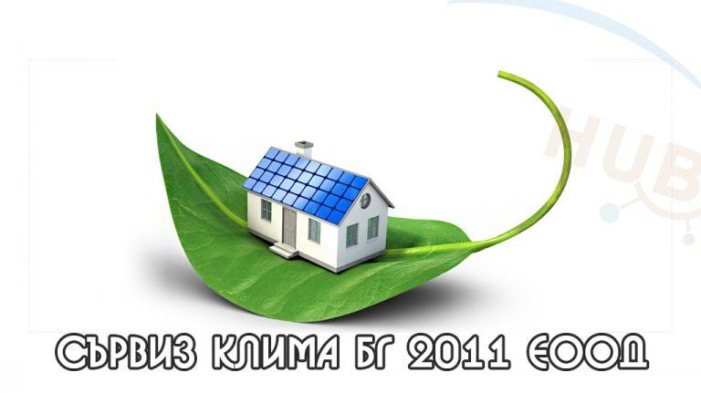 Сървиз клима БГ 2011 ЕООД – Русе