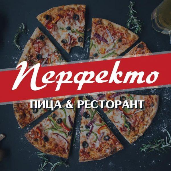 ПИЦА & РЕСТОРАНТ ПЕРФЕКТО
