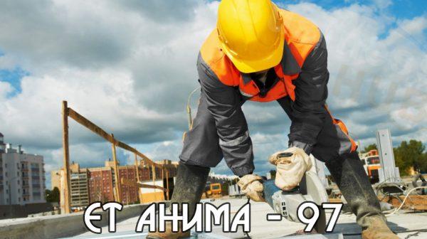 anima-97