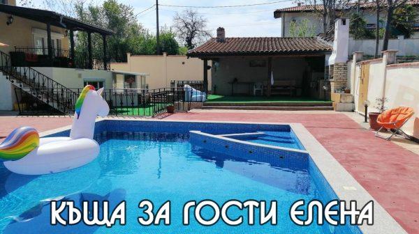 kushta-za-gosti-elena