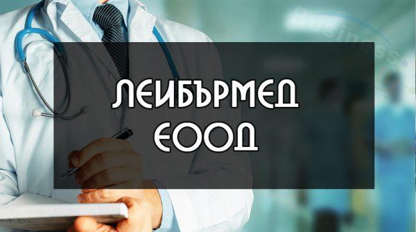 Лейбърмед ЕООД