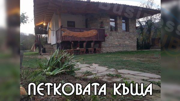 petkovata_kushta