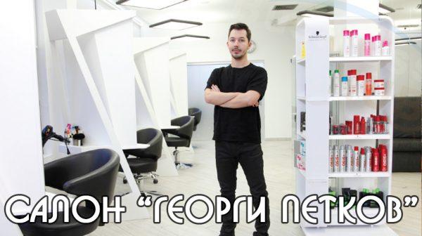 salon georgi petkov