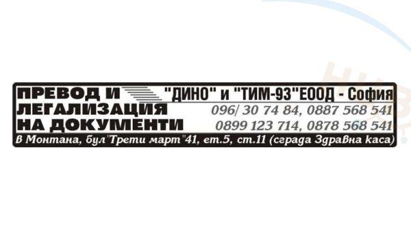 tim-93-prevodi