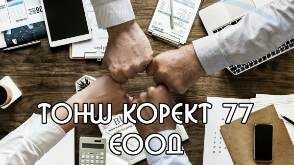 tonsh-korekt-77