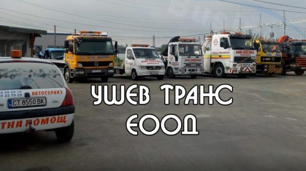 ushev trans